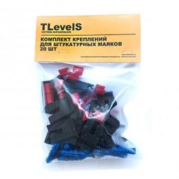 Комплект крепления для маяков под штукатурку TLevelS